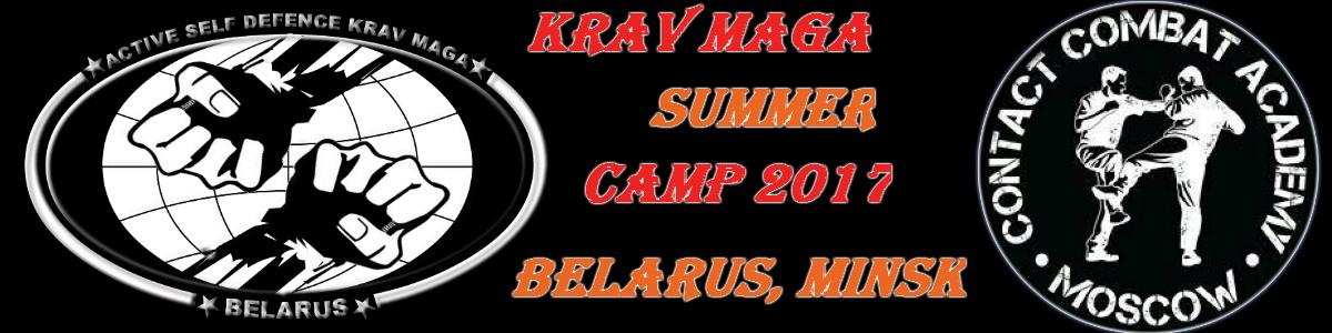 Летний лагерь Krav Maga Camp 2017