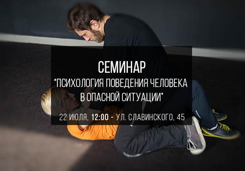 22 июля состоится Семинар: «Психология поведения человека в опасной ситуации»