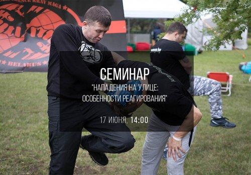 17 июня состоится Семинар «Виды нападений на улице»