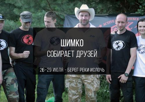 Не пропустите мастер-классы краверов на фестивале «Шимко собирает друзей»
