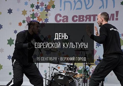 Показательные выступления нашей команды: 16 сентября на празднике «День еврейской культуры»