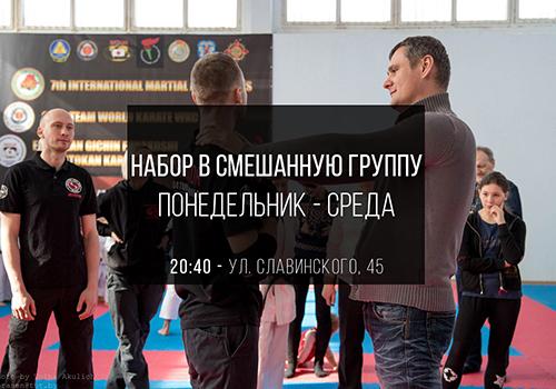 Новый набор: смешанная группа в зале на ул. Славинского, 45 (20:40 — пн, ср)