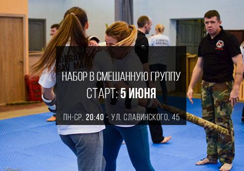 Набор на 5 июня: смешанная группа в зале на ул. Славинского, 45 (20:40 — пн, ср)