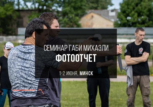 Фотоотчет: Семинар Габи Михаэли (1-2 Июня, Минск)