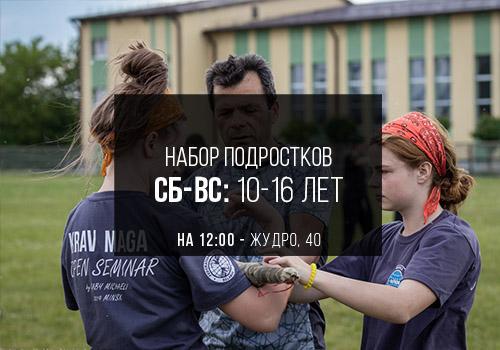 Набор подростков в зал на ул. Жудро, 40 (12:00 — сб, вс)