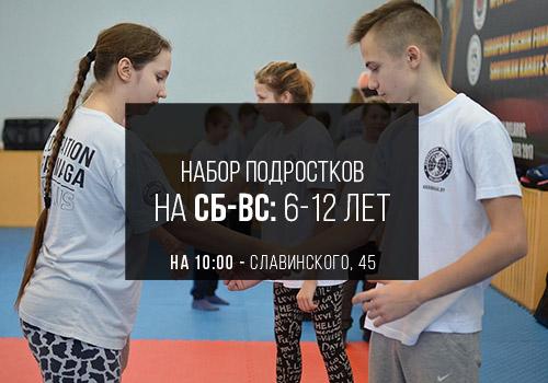 Набор подростков в зал на ул. Славинского, 45 (10:00 — сб, вс)