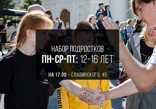 Набор подростков в зал на ул. Славинского, 45 (17:00 — пн, ср, пт)
