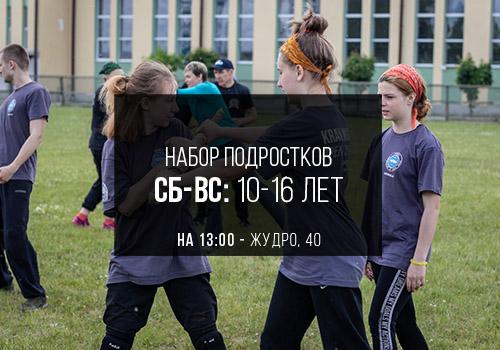 Набор подростков в зал на ул. Жудро, 40 (13:00 — сб, вс)