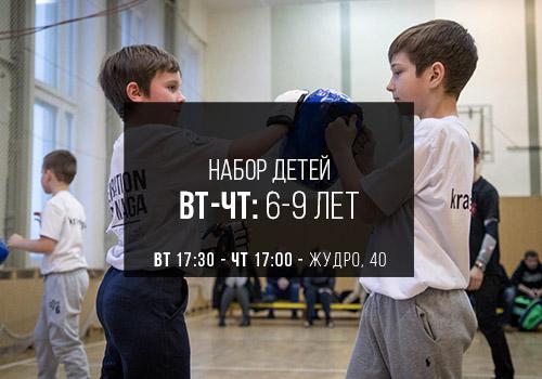 Набор детей в зал на ул. Жудро, 40 (17:30 вт — 17:00 чт)