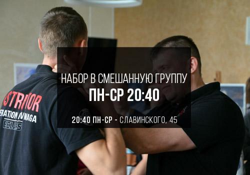 Набор на 6 ноября: смешанная группа в зале на ул. Славинского, 45 (20:40 — пн, ср)