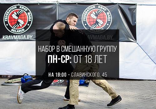 Набор в смешанную группу ул. Славинского, 45 (19:00 — пн, ср)