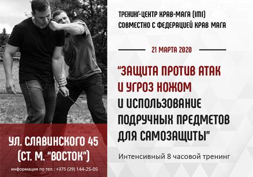 Интенсивный тренинг 21 марта «Защита против атак и угроз ножом и использование подручных предметов для самозащиты»