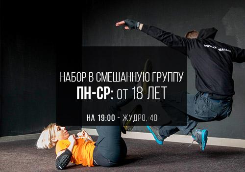 Набор в смешанную группу ул. Жудро, 40 (19:00 — пн, ср)