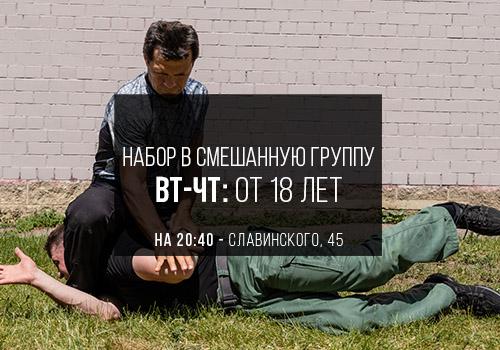Набор в смешанную группу  ул. Славинского, 45 (20:40 — вт, чт)