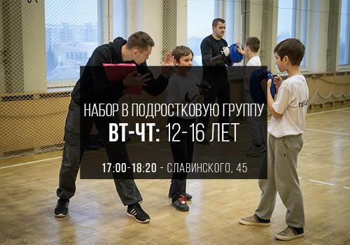 Набор в подростковую группу ул. Славинского, 45 (17:00 — вт, чт)