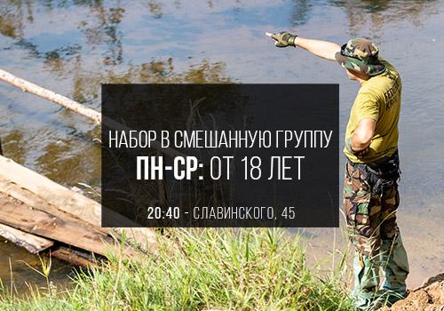 Набор в смешанную группу  ул. Славинского, 45 (20:40 — пн, ср)